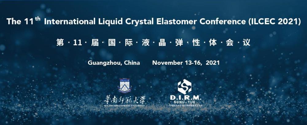 第十一届国际液晶弹性体会议(ILCEC2021)将于2021年11月15日在中国广州举行